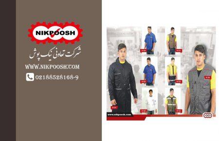 لباس فرم کارگری LK04