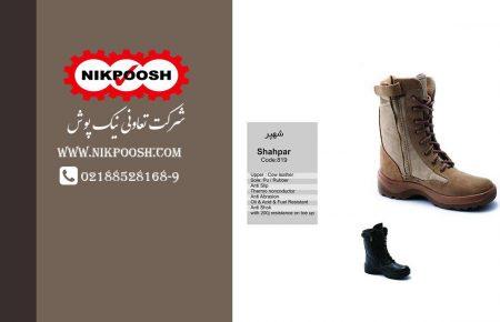 کفش صنعتی KS11
