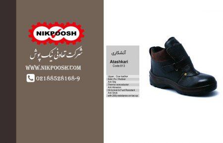 کفش صنعتی KS12